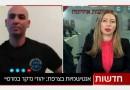 Interview vidéo de Ofir sur la TV israélienne Yedioth Aharonot